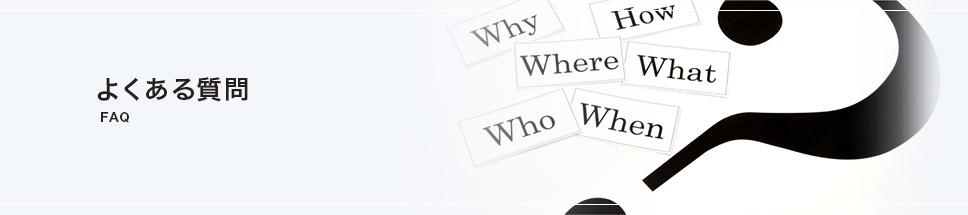 よくある質問のバナー